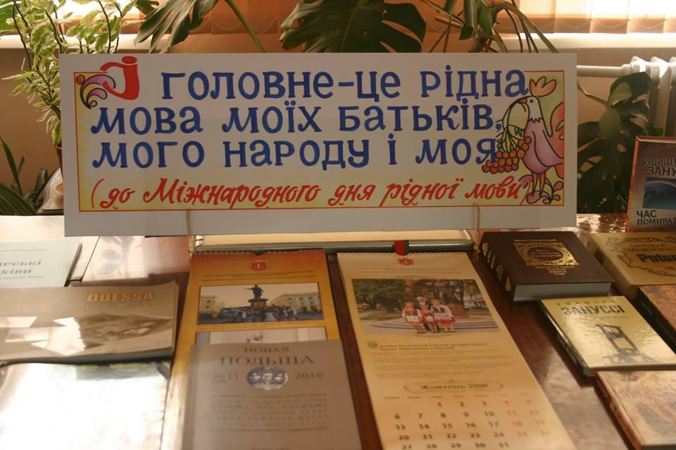 До Дня Рідної мови присвячен захід в Одеській обласній універсальній  науковій бібліотекі ім.Грушевського.