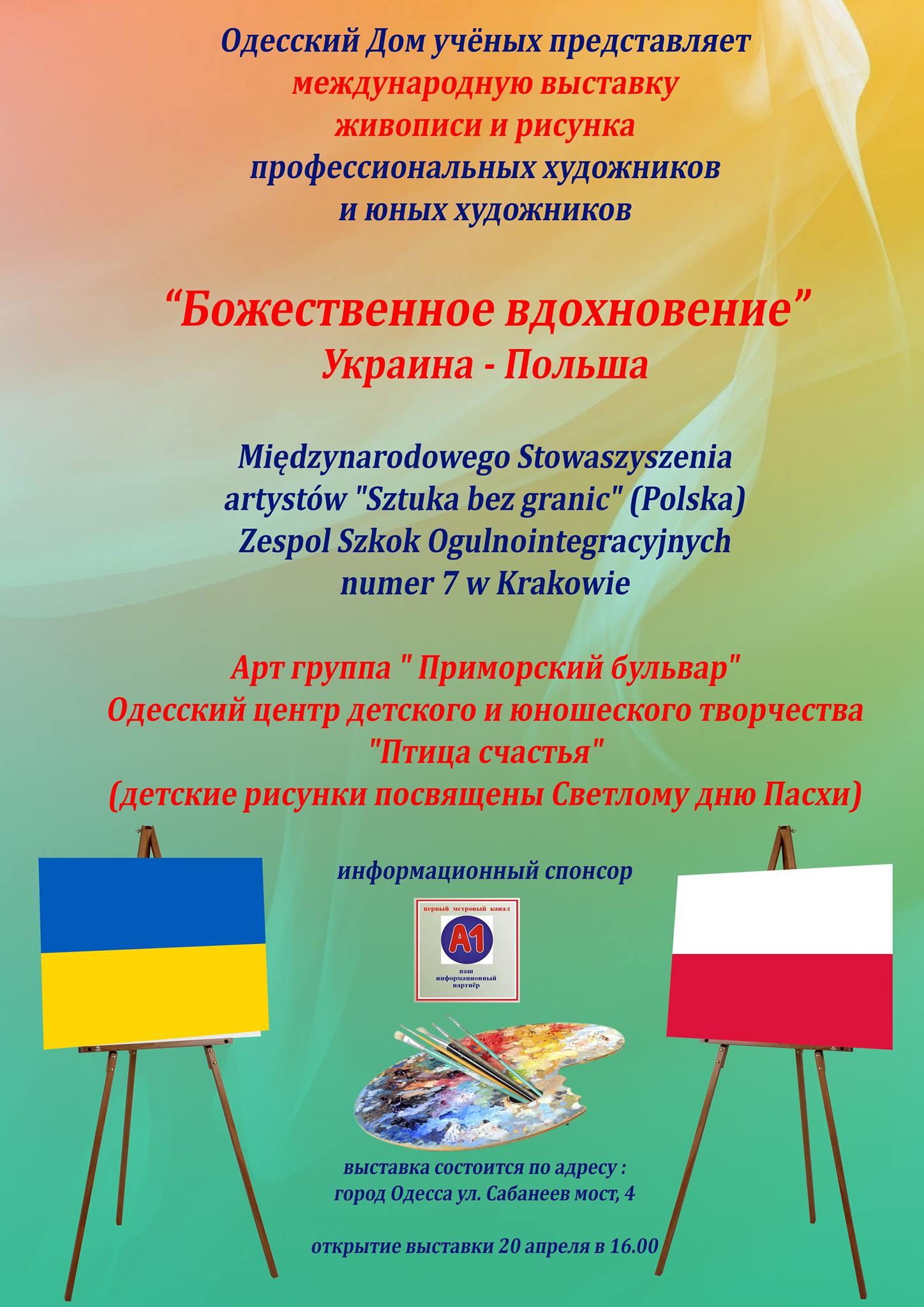 Международная выставка » Божественное вдохновение.» ( Украина — Польша)