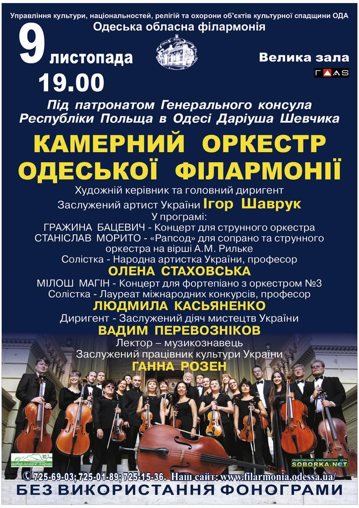 Камерный оркестр Одесской филармонии