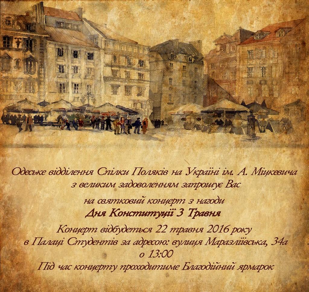 Праздничный концерт посвященный Дню Конституции Польши