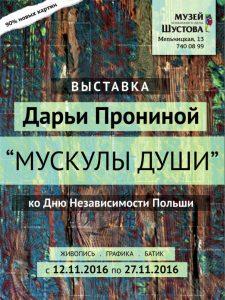 У виставковому залі музея Шустова ( Мельницька 13)