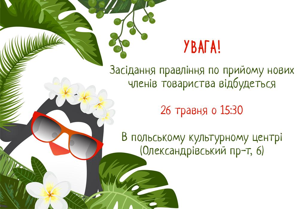 Засідання 26 травня 2018 року в 15:30