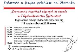 V Ogólnoukraiński Dyktando 19 maja 2018 roku!